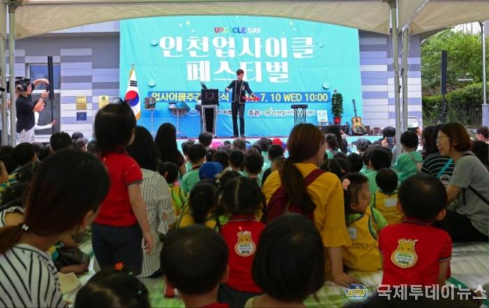 (3)미추홀구 인천업사이클에코센터 개관 2주년 기념 페스티벌 진행.jpg