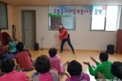 3. 고흥군, 어깨동무봉사단 활동'톡톡'틔네 (2).jpg