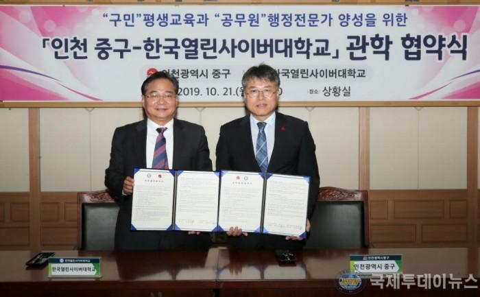 1-1 보도자료 사진(인천 중구-한국열린사이버대학과 관학 업무협약 체결).JPG