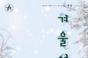 191227_겨울여행-포스터(최종).jpg
