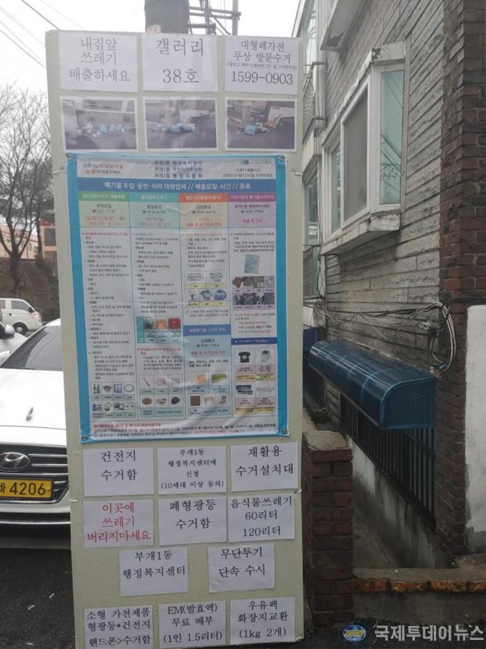 부개1동 홍보갤러리 설치.jpg
