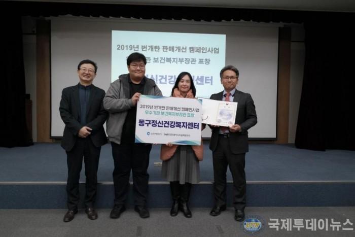 2. 자살예방기관 보건복지부 장관표창 수상.JPG