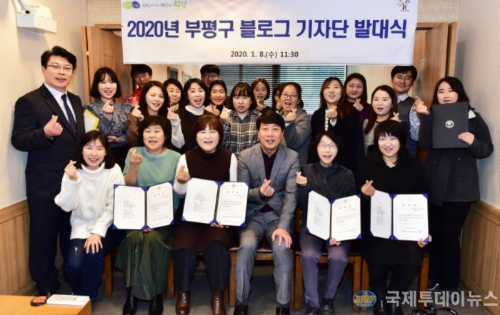 2020년 부평구 블로그 기자단 발대식 2020-01-08.JPG