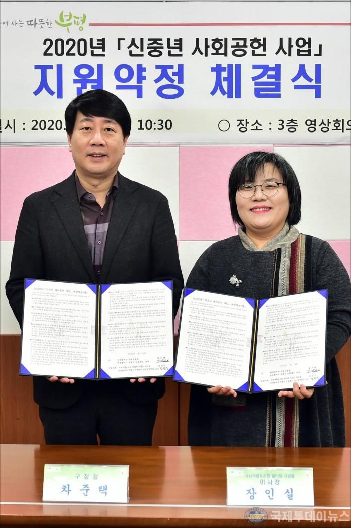 2020년 신중년 사회공헌 사업 지원약정 체결식 2020-01-13 (9).JPG