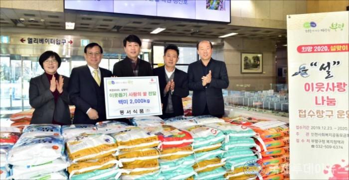 동서식품(주)사랑의 쌀 전달2020-01-13 (3).JPG