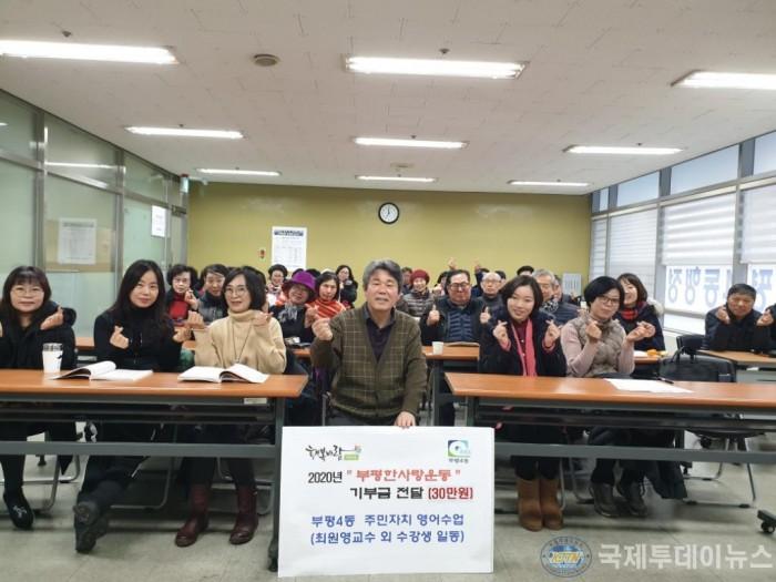 부평4동 영어교실 수강생 기부금 전달.jpg
