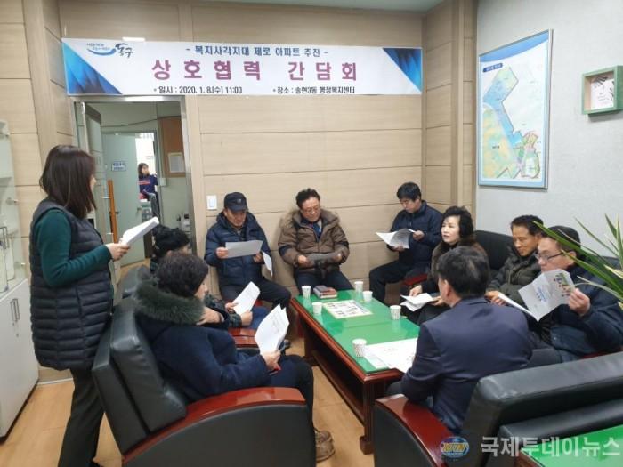 4. 송현3동 복지사각지대 제로아파트를 위한 간담회 (1).jpg