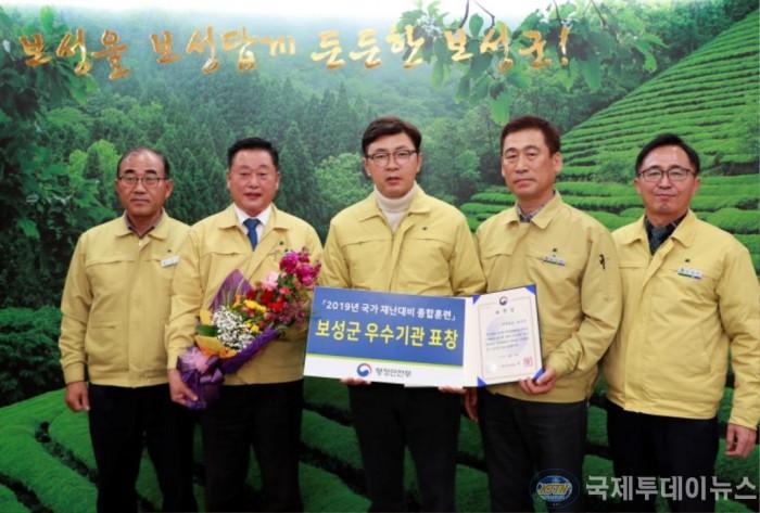 1.보성군, 국가 재난대비 종합훈련 '우수기관' 행안부 장관 기관 표창.JPG
