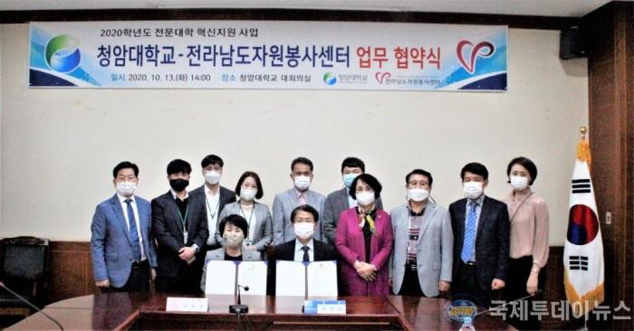 201013 청암대학교, 전남자원봉사센터와 업무협약 체결.jpg