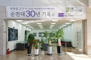 201020_박종철교수 기록전_순천대 보도자료 (4)[1].jpg