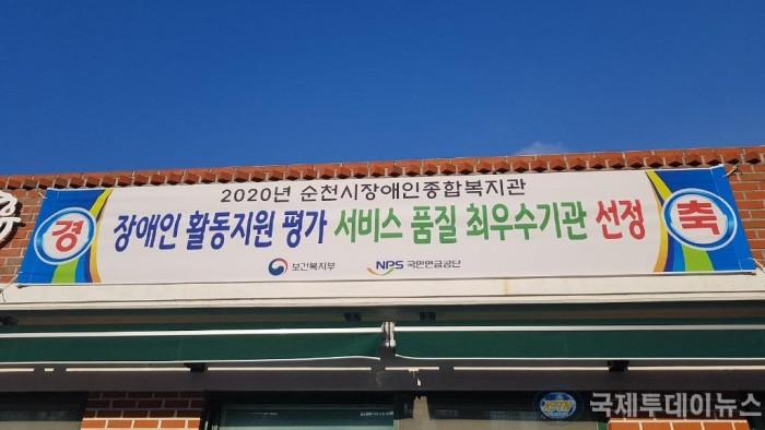 3. 순천장애인종합복지관 서비스품질 최우수 기관.jpg