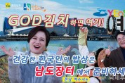 3. 여수시 농특산물, 유튜브 채널 '국민안내양TV' 통해 선보여.jpg