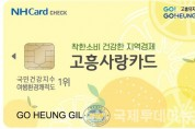 1. 고흥사랑상품권 카드형 신규 발행.jpg