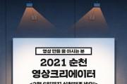 2. 2021 순천 영상크리에이터 포스터.jpg