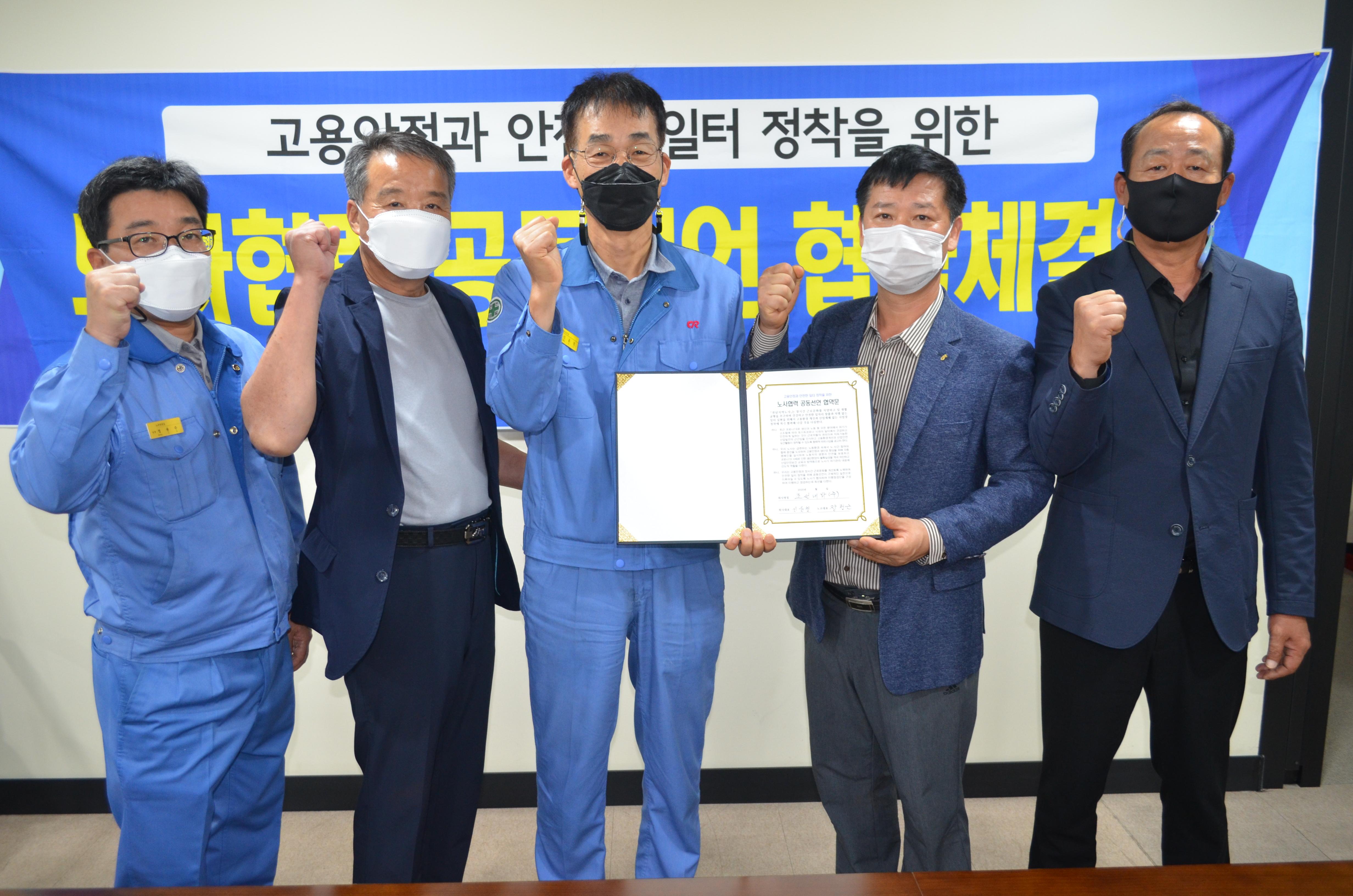 조선내화(주)공양공장  노사공동 협력선언