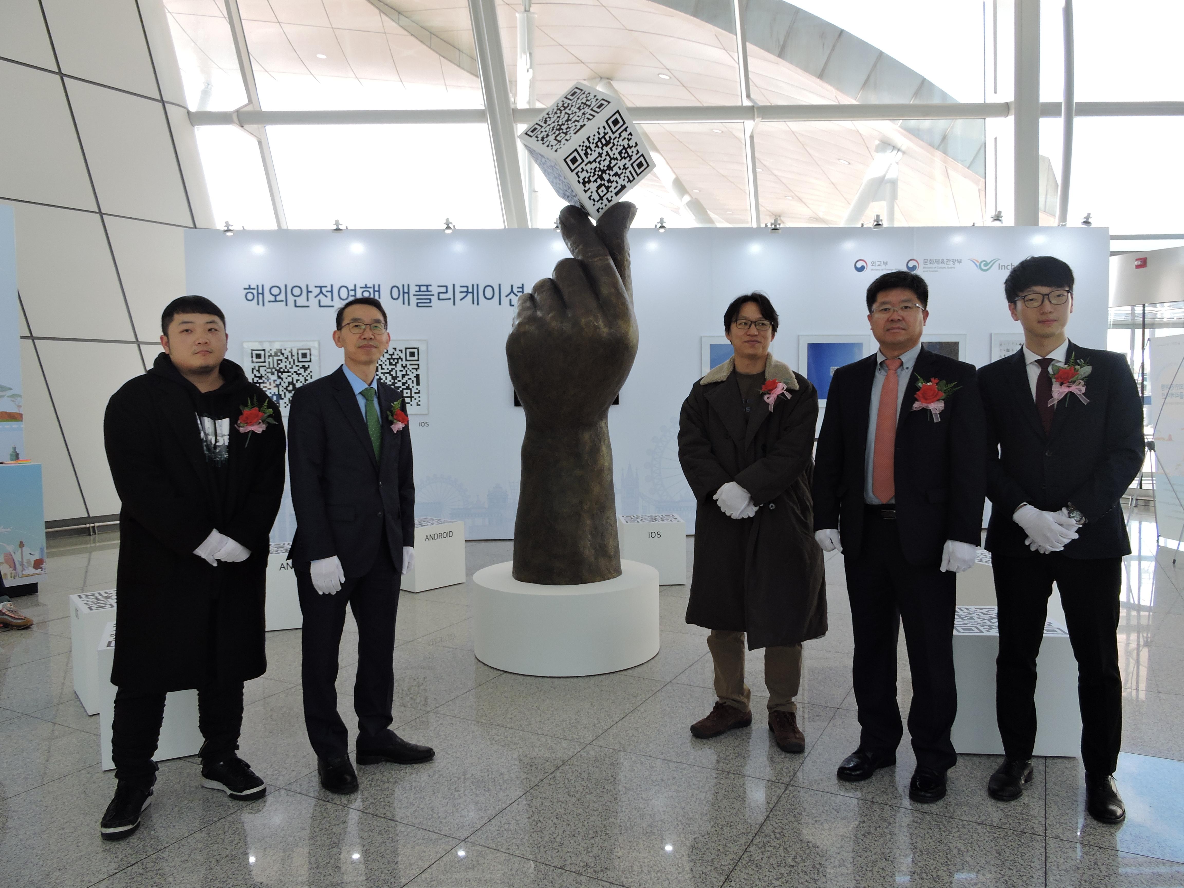 「해외안전여행 애플리케이션 홍보 전시회」개최