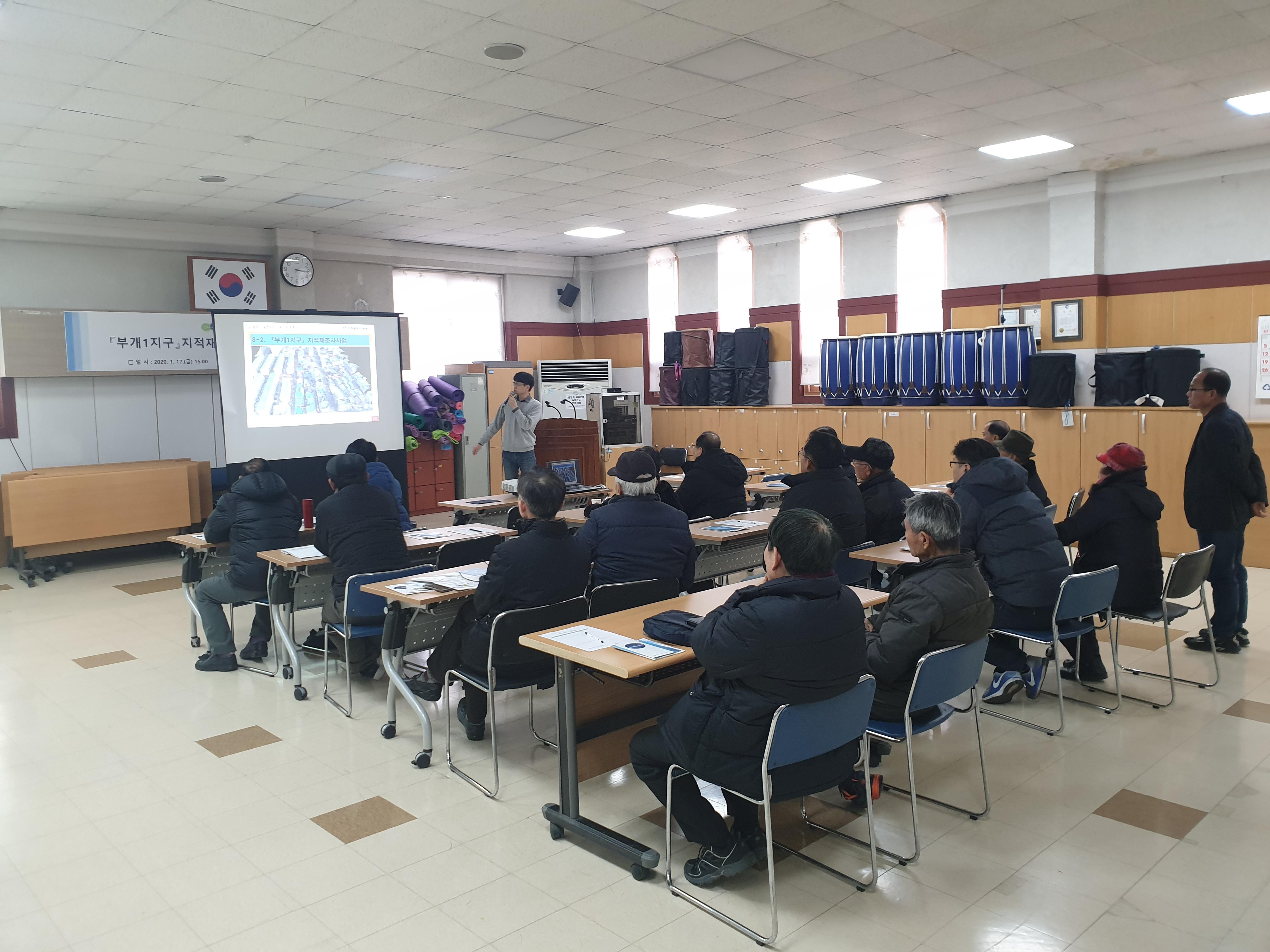 부평구, '부개1지구'지적재조사사업 주민설명회 열어