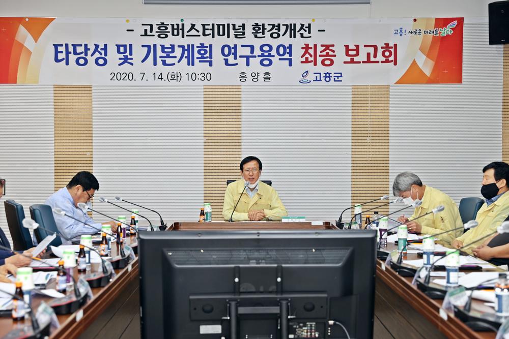 고흥버스터미널 환경개선 연구용역 최종 보고회 개최