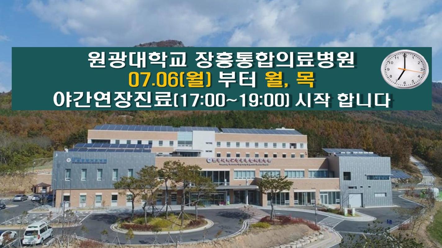 장흥통합의료병원 재활의학과, 야간 연장진료 실시