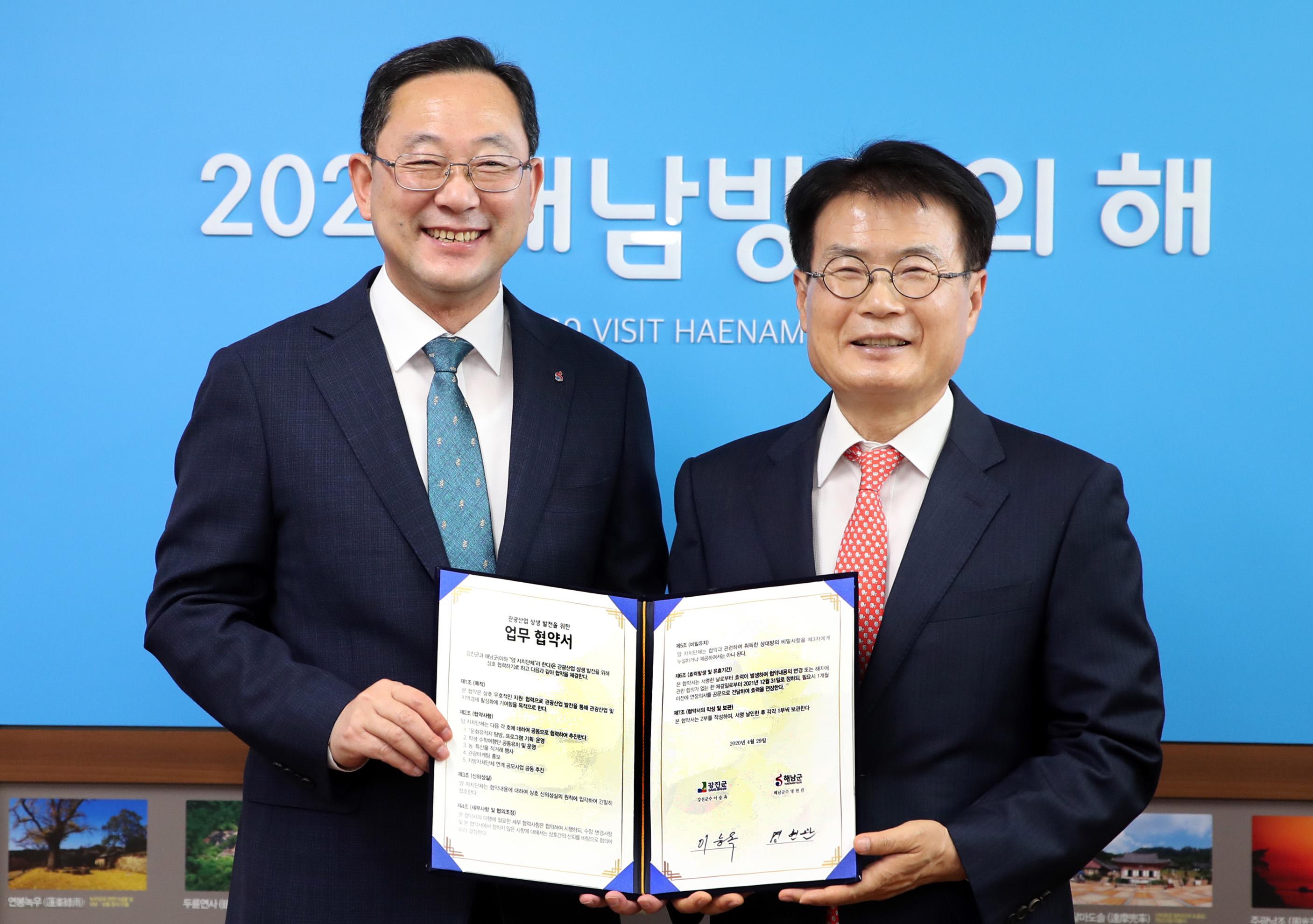 강진군-해남군 '맞손' 지역수요맞춤지원 공모사업 선정!