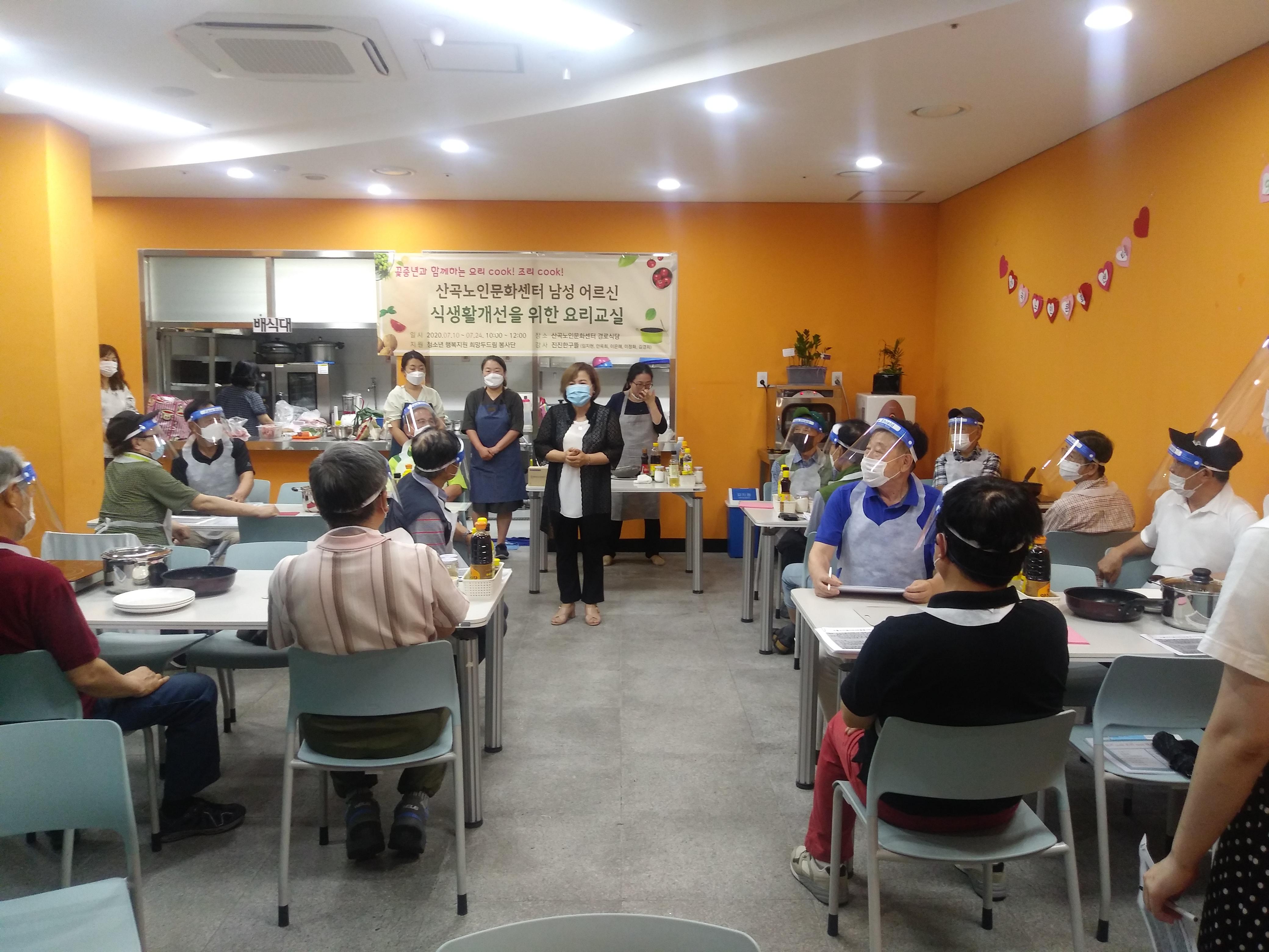 산곡노인문화센터, 꽃 중년과 함께하는 요리 cook! 진행
