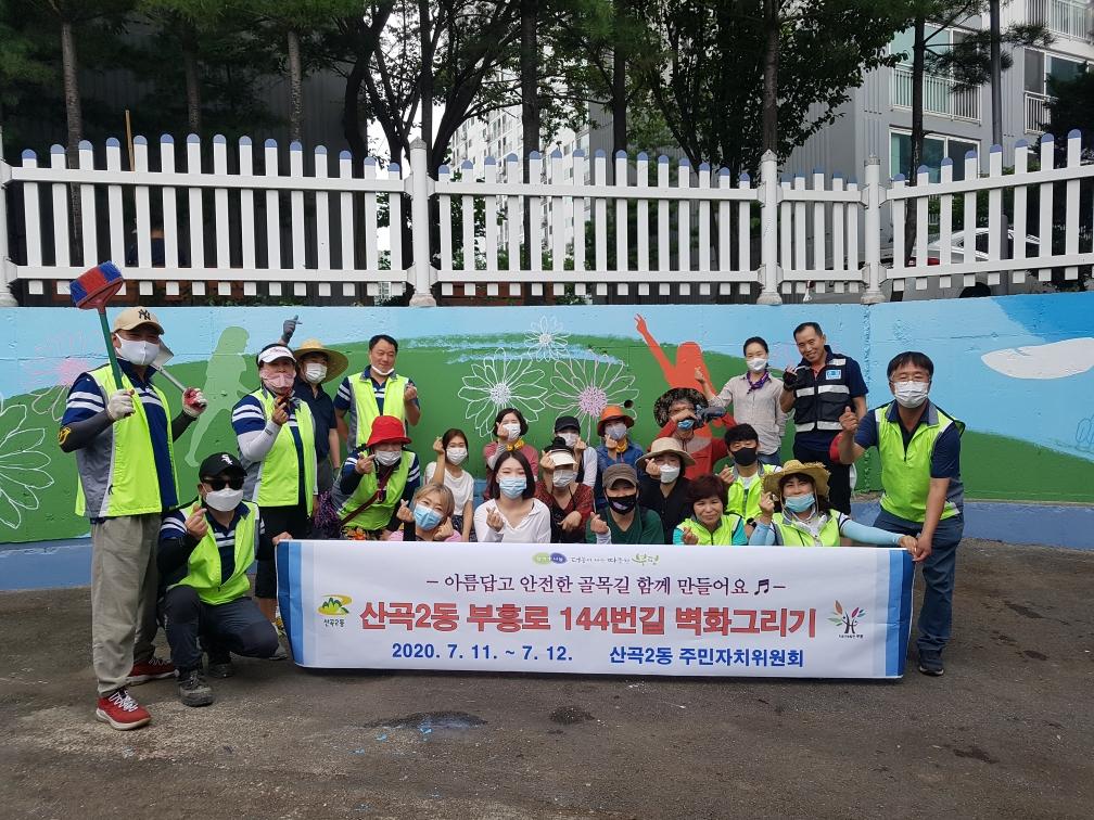 산곡2동 주민자치위원회, 취약 골목에 마을 벽화 조성