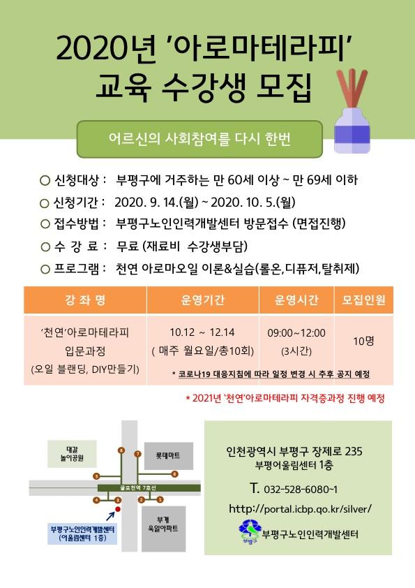 부평구, 노인 전문인력 양성교육 '천연-아로마테라피'수강생 모집