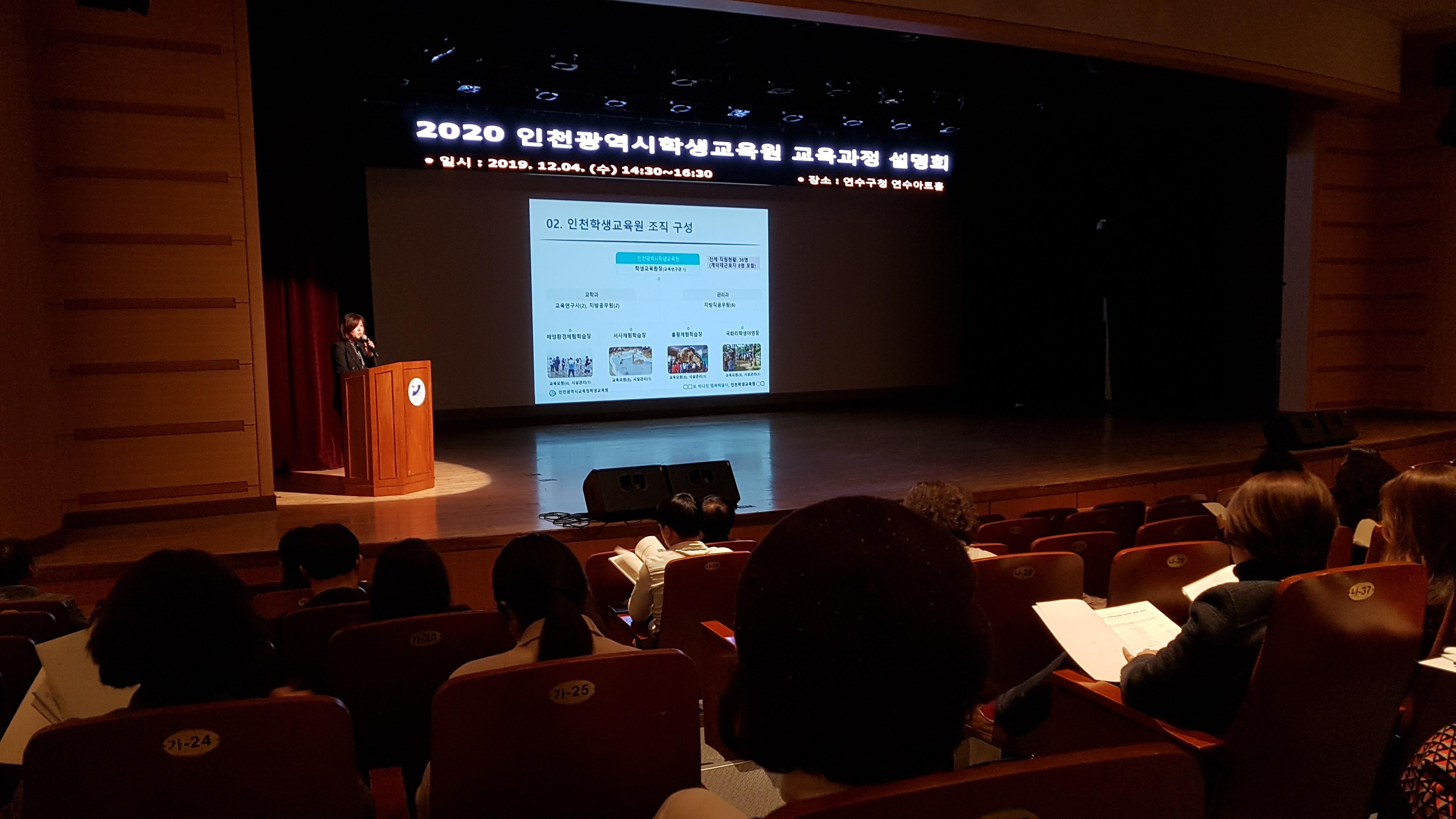 인천학생교육원, 2020 교육과정 설명회 개최
