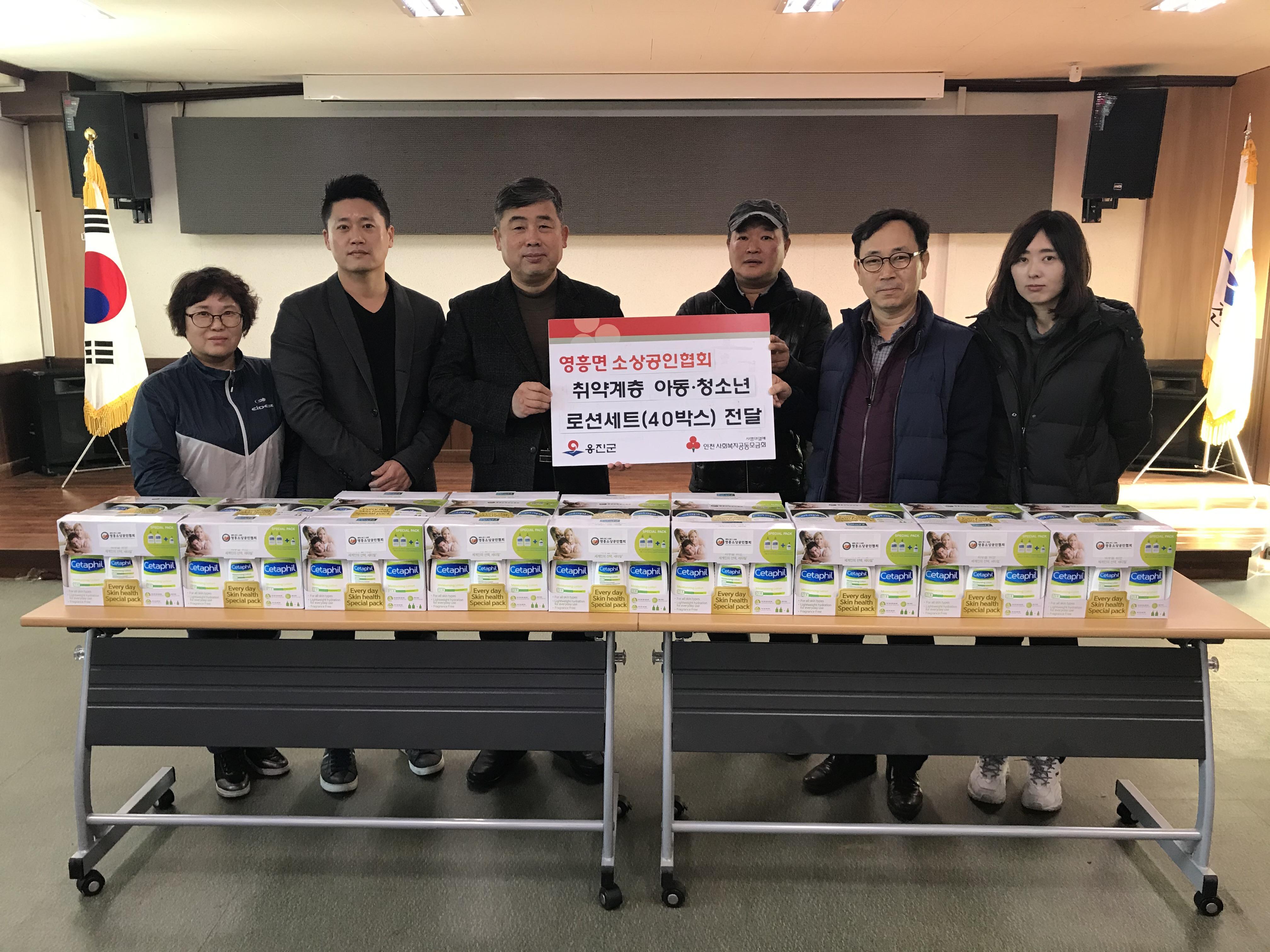 영흥소상공인협회, 영흥면에 이웃사랑 물품 기탁