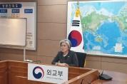 강경화 장관, 코로나19 대응과 디지털 협력에 관한  유엔 주최 화상회의 참석