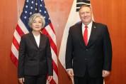 한미 외교장관 회담 결과