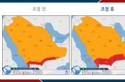 사우디아라비아 내 일부지역 여행경보 단계 격상