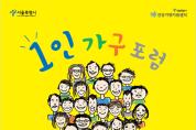 서울시, 전체가구의 31% '1인가구' 다양한 목소리 듣는다