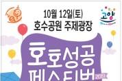 고양시, 가족이 함께하는 가을 축제 '호호 성공 페스티벌' 개최