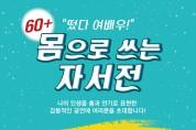 고양시 가좌도서관, 80대 여배우들의 공연 '몸으로 쓰는 자서전' 개최