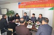 전남노사갈등조정해결 실무위원회 회의