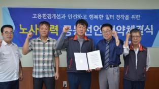 장성군민운수 노사협력 공동선언 협약체결