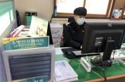 서부소방서, 코로나19 대비 소방민원행정 탄력적 운영