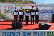 전남지역 노사민정 산업평화 실천 선언