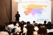 인천혁신미래교육, 동아시아의 평화와 공존을 말하다.