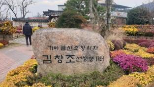 문화산책 영암 월출산과 김창조 선생생가터