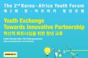 제2회 서울아프리카대화 및 한-아프리카 청년포럼 개최