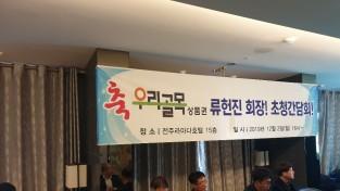 우리골목 상품권 류헌진 회장 초청간담회 개최