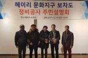 파주시 헤이리마을 보·차도 보수공사 주민설명회 개최