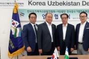 (사)한국중소기업육성진흥재단과 한국우즈베키스탄발전협회와의 업무협약으로  우즈베키스탄 진출 및 수출길 열리다.