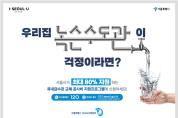 서울시, '주택 내 낡은 수도관' 교체 비용 최대 500만원까지 지원