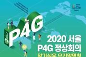 2020년 P4G 정상회의 알기쉬운 우리말명칭 및 슬로건 공모전 개최