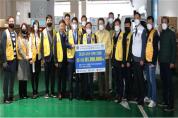 국제라이온스협회 356-A(대구)지구 기증금품 8천만원 상당 기탁