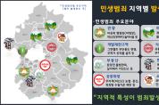 경기도 특사경, 전국 최초 식품, 환경, 대부업 등 민생범죄통계 공개