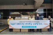 '행복비타민'이 대구의'코로나19'극복을 응원합니다!